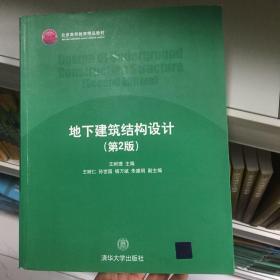 北京高等教育精品教材:地下建筑结构设计(第2版)