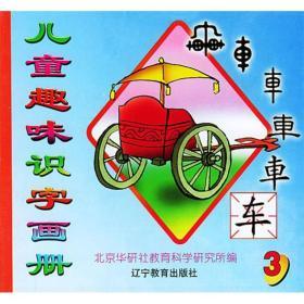 儿童趣味识字画册(1-8)
