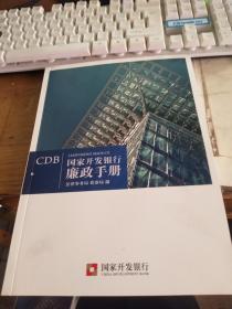 国家开发银行廉政手册  最新版  2017年版  品好