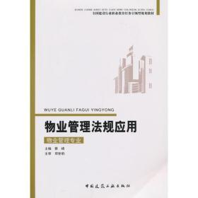 物业管理法规应用