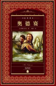 世界文学名著典藏·全译本:奥德赛(新版)