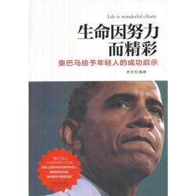 生命因努力而精彩:奥巴马给予年轻人的成功启示