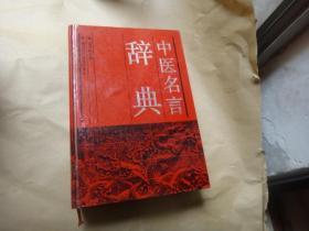 中医名言辞典