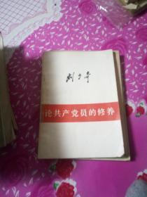 刘少奇论共产党员的修养.