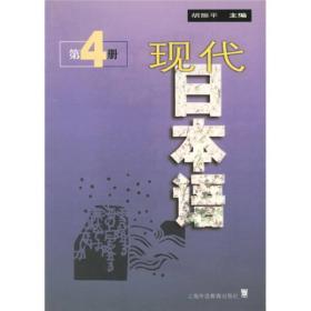 现代日本语4