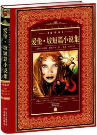 世界文学名著典藏:爱伦·坡短篇小说集(全译本 新版)
