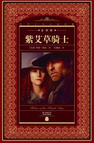 世界文学名著典藏·全译本:紫艾草骑士(新版)