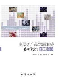 主要矿产品供需形势分析报告(2016年)
