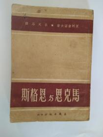 马克思与恩格斯(1950年初版)