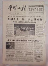 60年代山西地方县级小报系列-----长治市-----《平顺小报》---少---虒人荣誉珍藏