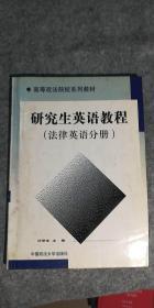 研究生英语教程(法律英语分册)