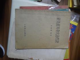 针灸经外奇穴治疗诀  56年一版一印