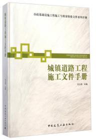 市政基础设施工程施工与质量验收文件系列手册:城镇道路工程施工文件手册  L