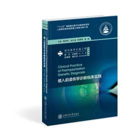 植入前遗传学诊断临床实践