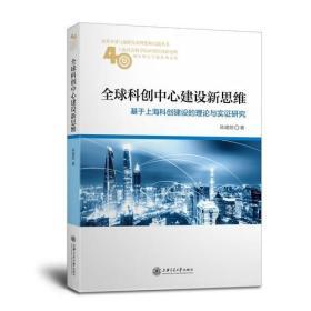 送书签uq-9787313195135-全球科创中心建设新思维:基于上海科创建设的理论与实证研究