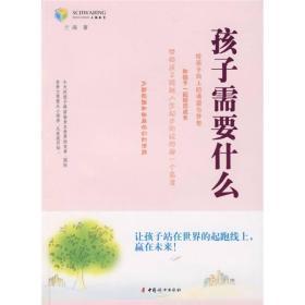 二手孩子需要什么兰海中国妇女出版社9787802034600