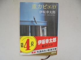 重力ピエロ     日文原版