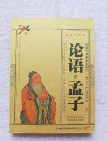 国学典藏书系:论语·孟子(经典珍藏卷)【二版二印】