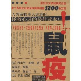 保证正版 鼠疫 (法)加缪;顾方济 徐志仁林出版社