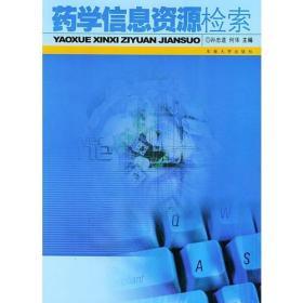药学信息资源检索 何华 孙忠进 东南大学出版社 9787810509725