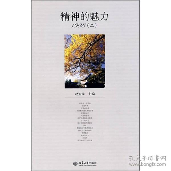 精神的魅力1998(2)