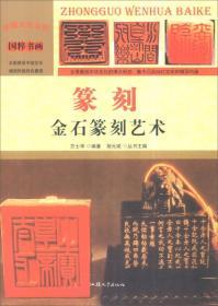 中国文化百科-篆刻:金石篆刻艺术(彩图版)/新