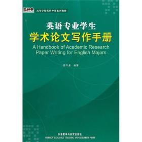 英语专业学生学术论文写作手册