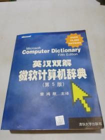 英汉双解微软计算机辞典