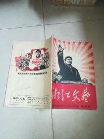 湘江文艺  创刊号  1968年9月   株洲市工农兵业余文艺作者革命造反联络站