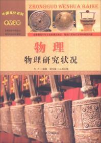 中国文化百科-物理:物理研究状况(彩图版)/新