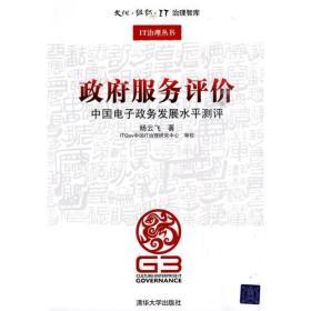 文化·组织·IT治理智库:政府服务评价:中国电子政务发展水平测评
