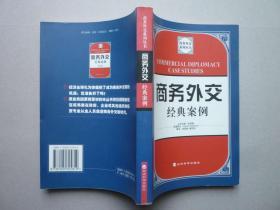 商务外交系列丛书---商务外交经典案例