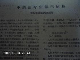中药治疗颈淋巴结核——贵阳市结核病防治院  中医复印资料  (1页A4纸)