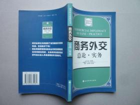 商务外交系列丛书---商务外交总论·实务