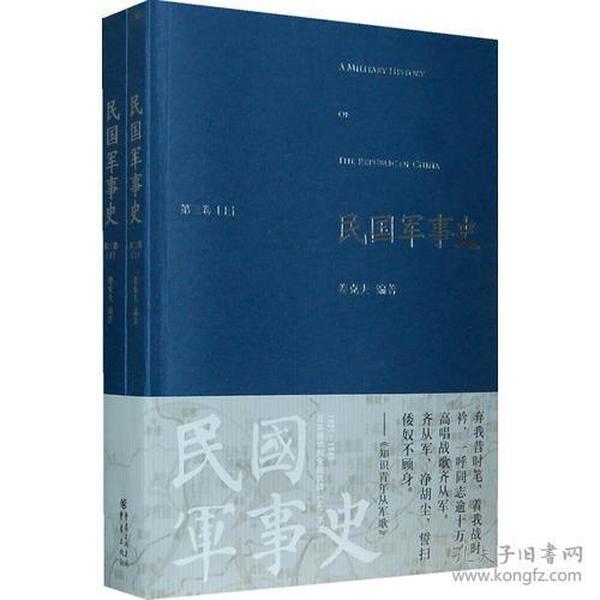 民国军事史•第三卷(上下册):1937-1945 日本侵华和全民抗战(上、下)
