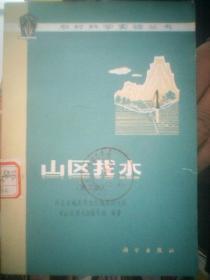 山区找水(农村科学实验丛书)【第二版】