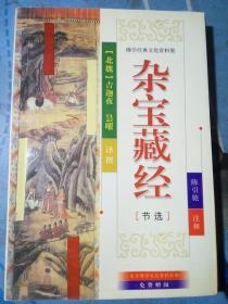 杂宝藏经(节选)白话佛教故事选