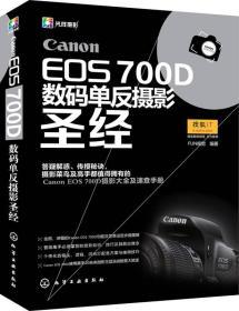 Canon EOS 700D数码单反摄影圣经