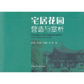 宅居花园营造与赏析 何小弟 著 9787112143184 中国建筑工业出版社 N