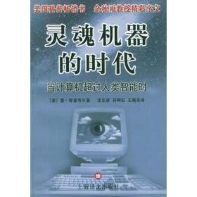 灵魂机器的时代:当计算机超过人类智能时