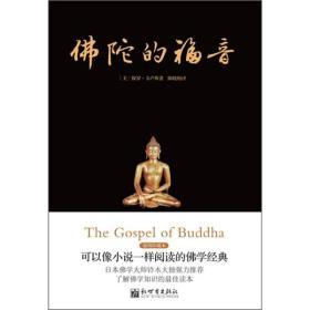 当天发货,秒回复咨询保证正版 佛陀的福音 保罗卡卢斯,陈晓嫚 新世界出版社如图片不符的请以标题和isbn为准。