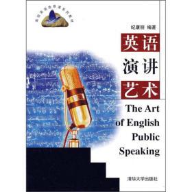 高校英语选修课系列教材:英语演讲艺术