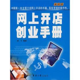 网上开店创业手册(第四版)