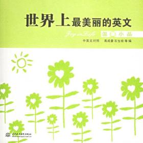 正版 世界上美丽的英文:温馨小品 石生琼;禹成豪 中国水利水电出版社