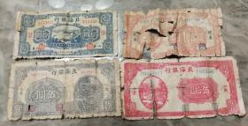 特价民国北海银行纸币4张共448元包老可做品种标本收藏