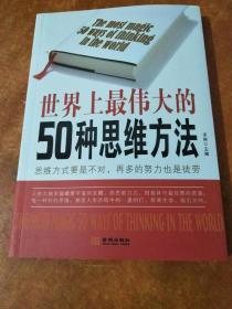 世界上最伟大的50种思维方法