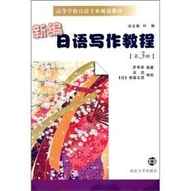 新编日语写作教程(第3册) 9787305075919