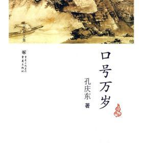 【正版书籍】口号万岁