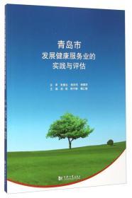 青岛市发展健康服务业的实践与评估