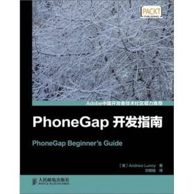 PhoneGap 开发指南